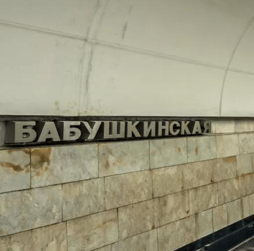 уборка Бабушкинская